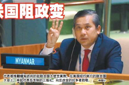 ?? -路透社 ?? 代表被推翻緬甸政府的駐聯合國大使覺莫敦,在美國紐約舉行的聯合國大會上,舉起代表反專制的三指禮,向反政變的抗爭者致敬。