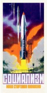 """??  ?? """"Socialism is our launching pad!"""" declared this poster by Valentin Viktorov from 1962, one year after Yuri Gagarin ushered in the age of human spaceflight with his solo Vostok 1 mission."""