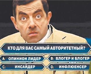 ??  ?? Велик и могуч новый русский язык. Не каждый бумер его понять сможет.