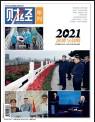 ??  ?? Caijing n° 27, 2 novembre 2020