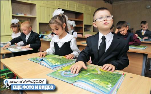 "??  ?? Первоклассники получили в подарок от Президента книгу ""Беларусь — наша Радзіма"""