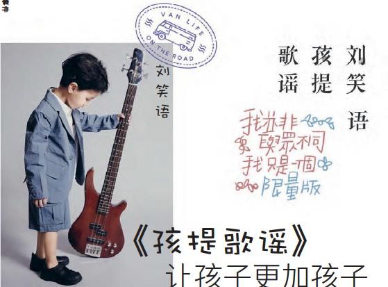 ??  ?? 4岁歌手刘笑语首张专辑:《孩提歌谣》即将发售。