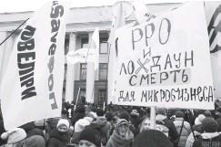 ??  ?? Підприємці нагадують протестом про те, що коронавірус і нинішня влада довели людей до ручки. Фото УНІАН.