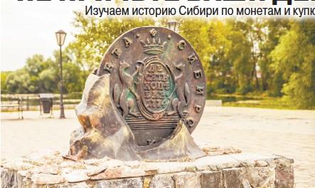 ??  ?? Колыванский монетный двор учредили в 1763 году.
