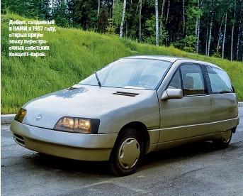 ??  ?? Дебют, созданный в НАМИ в 1987 году, открыл яркую эпоху перестроечных советских концепт-каров.