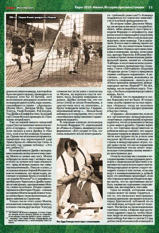??  ?? 1934 год. Сборная Италии тренируется в Лондоне Нос Эдди Хэпгуда после игры с итальянцами