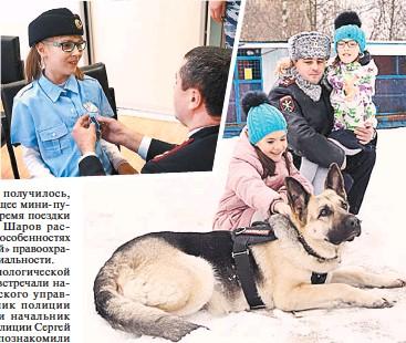 ?? Фото Пресс-службы МВД ?? Сотрудники полиции вручили Насте подарки, а ещё познакомили сестёр Божедомовых со служебными собаками.