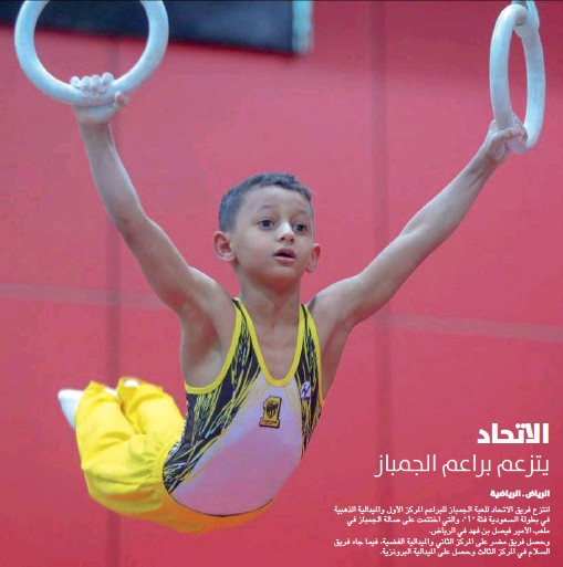 """?? (المركز اإلعالمي - اتحاد الجمباز) ?? صورة التقطت أمس األول لهادي سامي العب فريق االتحاد للجمباز لدرجة البراعم أثناء مشاركته في بطولة السعودية فئة """"أ """"في الرياض"""