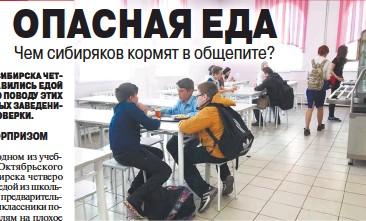 ?? Фото Елены СКЛЯРОВОЙ ?? Дети отравились в школьной столовой.