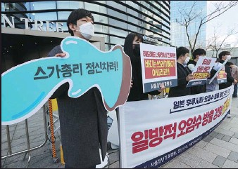 ??  ?? South Koreans make clear their health concerns over Japan's wastewater decision in a protest outside the Japanese embassy in Seoul on Tuesday.