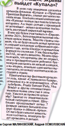 ??  ?? Материалы полосы подготовили Сергей МАЛИНОВСКИЙ, Андрей ОСМОЛОВСКИЙ, Таисия ЧЕРНУХО, Раиса ЮДИНА, Алеся ДОБЫШ.