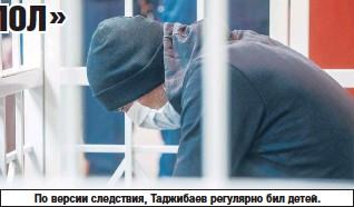 ??  ?? По версии следствия, Таджибаев регулярно бил детей.
