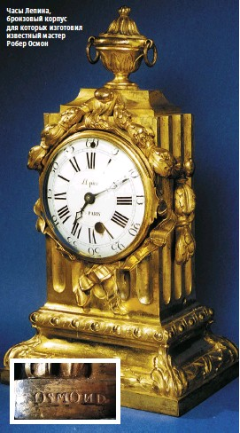 ??  ?? Часы Лепина, бронзовый корпус для которых изготовил известный мастер Робер Осмон