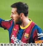 ?? -法新社 ?? 梅西傳射建功,助巴塞羅那贏下作客塞維利亞的強強對話!