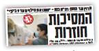 """??  ?? """"ישראל היום"""", 23.06.21"""