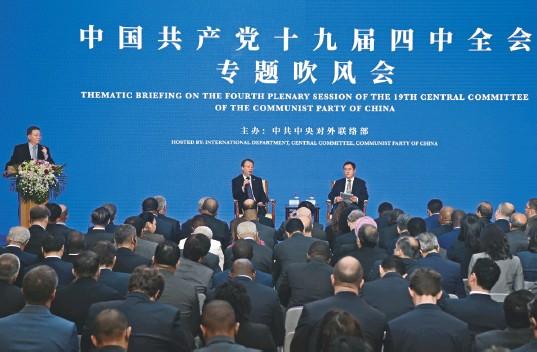 ??  ?? 8 de noviembre de 2019. Más de 210 diplomáticos extranjeros asisten a una reunión informativa sobre la IV Sesión Plenaria del XIX Comité Central del Partido Comunista de China (PCCh) en Beijing.