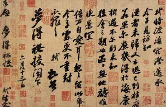 ??  ?? Chinese character (mèng) in a calligraphy piece by the Song Dynasty poet Su Shi (1037–1011)