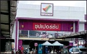 ?? Eakkapop Thongtub Photo: ?? The main SuperCheap store and shopping complex north of Phuket Town has been ordered closed for seven days.