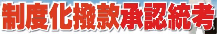 ??  ?? (瓜拉登嘉樓17日訊)董總向國陣和希盟喊話,要國陣在來臨的財政預算案中制度化撥款給獨中和華中,也要希盟承諾執政后無條件承認統考。