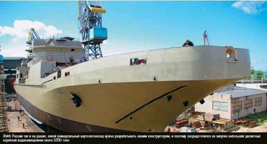 ??  ?? ВМФ России так и не решил, какой универсальный вертолетоносец нужно разрабатывать нашим конструкторам, и поэтому сосредоточился на закупке небольших десантных кораблей водоизмещением около 5000 тонн