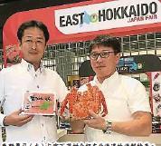 ??  ?? 鹿野勇司(左)與宮下茂樹介紹東北海道的海鮮特產。