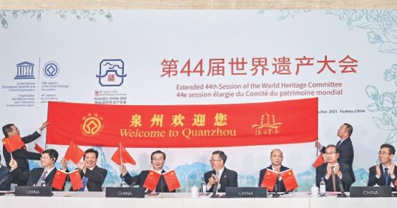 ??  ?? Le 25 juillet 2021, Quanzhou entre officiellement dans la Liste du patrimoine mondial.