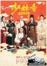 ??  ?? 香港28日訊│吳孟 王寶強和吳孟達曾合作《少林寺之得寶傳奇》。