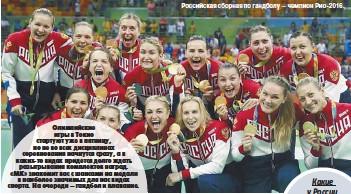 ??  ?? Российская сборная по гандболу — чемпион Рио-2016.