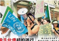 ??  ?? 聯大會議召開前夕,逾500名台灣人上周六走上紐約街頭,支持台灣加入聯合國。(中央社照片)
