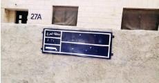 ??  ?? آرمة اسم شارع تعرضت للشطب من قبل سكان بسبب استيائهم من الاسم-)_(