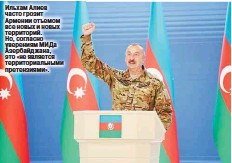 ??  ?? Ильхам Алиев часто грозит Армении отъемом все новых и новых территорий. Но, согласно уверениям МИДа Азербайджана, это «не является территориальными претензиями».