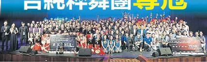??  ?? ▲第8屆全國華族舞蹈公開賽決賽群舞合照。