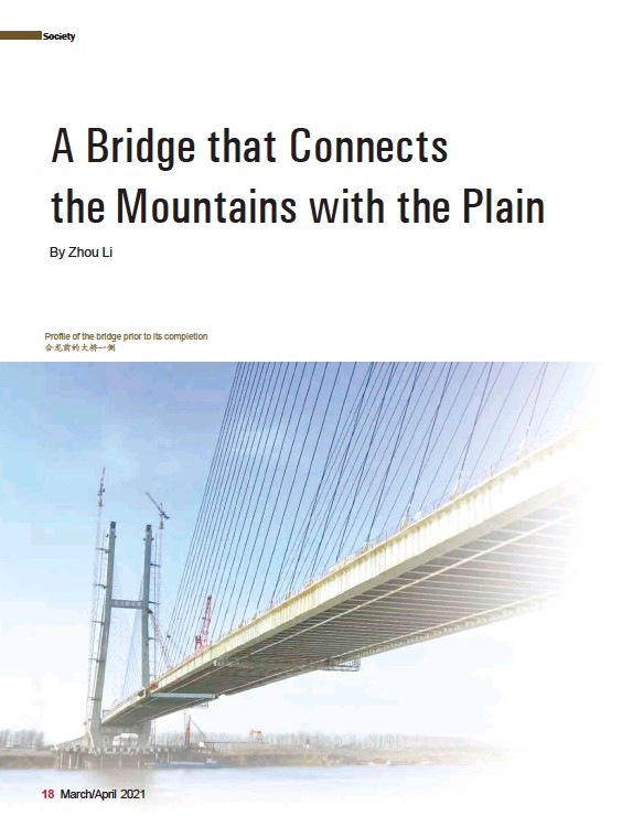 ??  ?? Profile of the bridge prior to its completion合龙前的大桥一侧