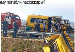 ?? Фото sevasnews.ru ?? Автобус, в котором находились 17 человек, буквально смяло.