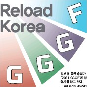 ?? [유대길 기자 dbeorlf123@] ?? 김부겸 국무총리가 9일'2021 GGGF'에 참석해축사를하고 있다.