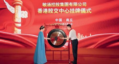 ??  ?? 敏涵控股集团在香港股交中心挂牌
