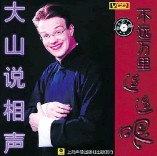 ?? GLEN MCGREGOR ?? Ben Rowswell's brother Mark also took a path less travelled and has become one of China's biggest celebrities as a humorist performing under the stage name Dashan.