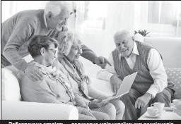 ??  ?? Забезпечена старість — величезна мрія українських пенсіонерів