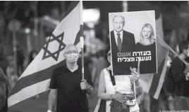 ??  ?? Учасники протесту проти Біньяміна Нетаньяху в Єрусалимі.