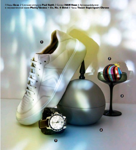 ??  ?? 1 Кеды Geox 2 Елочная игрушка Paul Smith 3 Бокал H&M Home 4 Аромадиффузор в керамической вазе Photo/genics + Co, No. 4 Betel 5 Часы Tissot Supersport Chrono