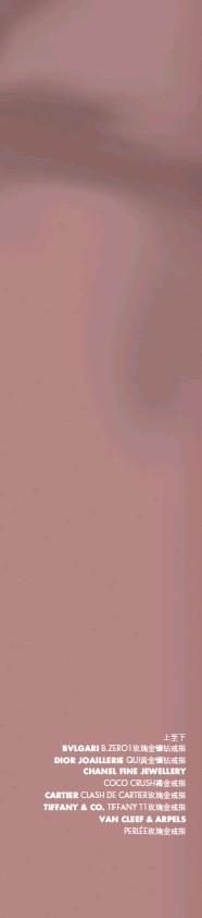 ??  ?? 上至下BVLGARI B.ZERO1玫瑰金镶钻戒指DIOR JOAILLERIE QUI黄金镶钻戒指CHANEL FINE JEWELLERY COCO CRUSH褐金戒指CARTIER CLASH DE CARTIER玫瑰金戒指TIFFANY & CO. TIFFANY T1玫瑰金戒指VAN CLEEF & ARPELS PERLÉE玫瑰金戒指