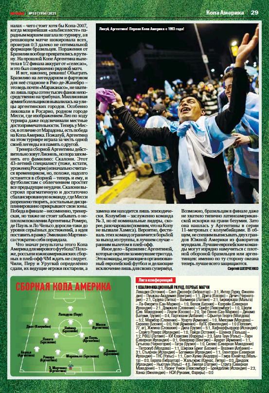 ??  ?? Ликуй, Аргентина! Первая Копа Америка с 1993 года!