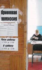 ?? Фото Алексея МАЛЬГАВКО/PhotoXPress.ru ?? Поступили не те, кто умнее, а кто ловчее!