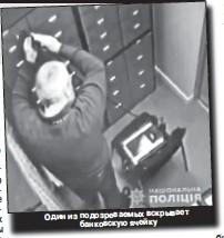 ??  ?? Один из подозреваемых вскрывает банковскую ячейку