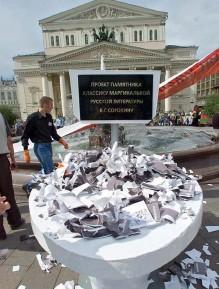 ??  ?? Активисты движения «Идущие вместе» «смывают» роман Владимира Сорокина «Голубое сало» в бутафорский унитаз