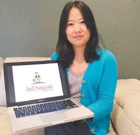 ?? DIVULGAÇÃO ?? Emily Yamaoka teve a ideia de criar o aplicativo JaCheguei