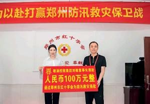 ??  ?? 刘敏向郑州市红十字会捐款100 万元