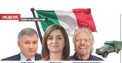 ??  ?? Арсен Аваков, глава МВД Украины Майя Санду, президент Молдовы Ричард Брэнсон, британский предприниматель, основатель корпорации Virgin Group