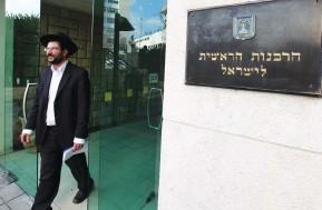 ?? (Flash90) ?? THE CHIEF Rabbinate of Israel in Jerusalem.