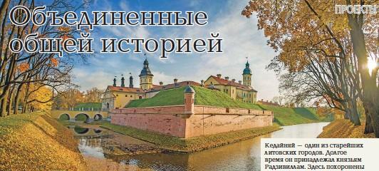 ??  ?? Кедайняй – один из старейших литовских городов. Долгое время он принадлежал князьям Радзивиллам. Здесь похоронены представители протестантской ветви знаменитого рода – Христофор Перун (1547–1603), Николай (*1611), Ежи (*1617), Стефан (*1624), Эльжбета (1622– 1626) и Януш (1612–1655).